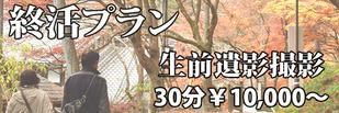 終活撮影プラン(生前遺影撮影)