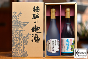 日本酒ギフトセット撮影(飛騨高山・平田酒造場)
